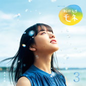 連続テレビ小説「おかえりモネ」オリジナル・サウンドトラック 3
