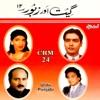 Geet Aur Zaboor Vol 12