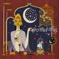 majiko - ひび割れた世界 - EP artwork