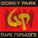 Bang - Gorky Park