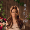 HANA - Flying into the Flame (Ending Theme from TV Drama