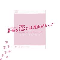 TBS系 火曜ドラマ「着飾る恋には理由があって」オリジナル・サウンドトラック - 神山羊/兼松 衆/田渕夏海
