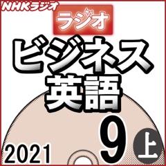 NHK ラジオビジネス英語 2021年9月号 上