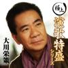 Japanese Legendary Enka Collection: Eisaku Ookawa - Eisaku Ookawa
