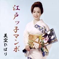 Edokko Mambo - Single