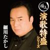 Japanese Legendary Enka Collection: Takashi Hosokawa - Takashi Hosokawa