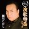 Naniwabushi Dayo Jinsei Ha - Takashi Hosokawa Mp3