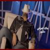 Doctor - مالك العراقي mp3