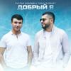 Руслан Добрый & TURAL EVEREST - Добрый Я обложка