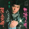 Erimo Misaki - Shinichi Mori
