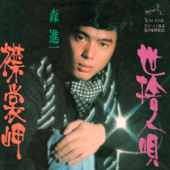[Download] Erimo Misaki MP3