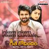 """Inkem Inkem Inkem Kaavaale (From """"Geetha Govindam"""") - Gopi Sundar & Sid Sriram"""