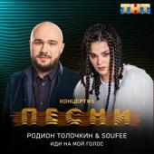 Иди на мой голос - Родион Толочкин & Soufee