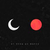 От Луны до Марса прослушать и cкачать в mp3-формате