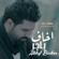 Akhaf Bajir - Wissam Dawood
