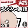NHK 実践ビジネス英語 2018年7月号(上) - 杉田敏