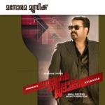 Sagar Alias Jacky (Karaoke)