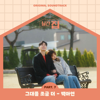Baek A Yeon - Stay with Me artwork