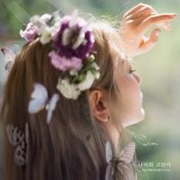 BOL4 - Leo (feat. BAEKHYUN) - Single
