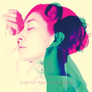 坂本真綾 - 逆光
