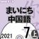 NHK まいにち中国語 2021年7月号 上 - 丸尾 誠