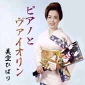 Chichi Ni Sasaguru Uta