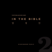 In the Bible