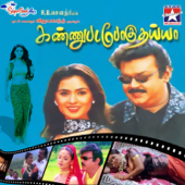 [Download] Mookuthi Muthazhaghu MP3