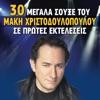 30 megala soukse tou Maki Hristodoulopoulou se protes ektelesis