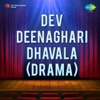 Dev Deenaghari Dhavala - Drama - Single