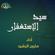 Alhamdullelah Alazy Ataamana Wa Askana - Haroon Al Rasheed