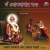 Om Loknathay Namo EP