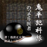 のっそり医者(鬼平犯科帳より): 鬼平犯科帳より