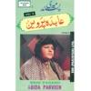 Abida Parveen: Meri Pasand Vol 2