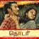 Thodari (Original Motion Picture Soundtrack) - D. Imman
