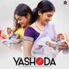 Yashoda (Original Motion Picture Soundtrack) - EP