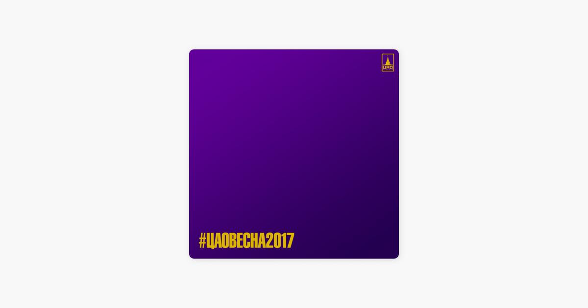 VA ЦАОВЕСНА2017 СКАЧАТЬ БЕСПЛАТНО