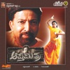 Apthamithra (Original Motion Picture Soundtrack) - EP