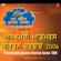 Various Artists - Anandmayee Atamras Keertan Darbar 2006 (Part - 1)