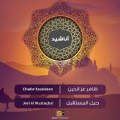 Waqti Hwa Omri - Dhafer Ezzaldeen