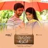 Rendu Rellu Aaru (Original Motion Picture Soundtrack) - EP