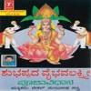 Shubhaprada Vaibhava Lakshmi