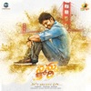 Ninnu Kori (Original Motion Picture Soundtrack)