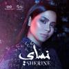Hobboh Ganna - Sherine mp3