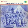 Thiruvilaiyadal (Original Motion Picture Soundtrack)