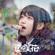 SHINY DAYS - 亜咲花