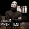 Ta Tragoudia Tis Psihis Mou - Dimitris Mitropanos