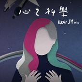 心之科學 (Dear JY Mix) - 容祖兒 & Dear Jane
