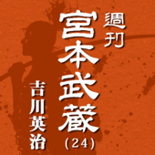 週刊宮本武蔵アーカイブ(24)
