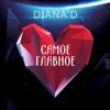 Самое главное - Diana D mp3